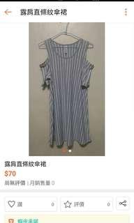 露肩條紋傘裙