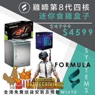 【全港免費送貨及預載正版Win10】Formula Systems i3 雞啼第八代四核迷你食雞組合 / CHICKEN ATTACK!!! Mini PUBG Box!!