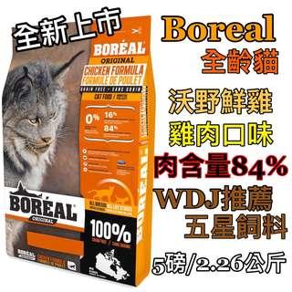 🚚 WDJ推薦5星飼料 Boreal寶利雅 沃野鮮雞 全齡貓 無穀貓糧/貓飼料 5磅/5lb