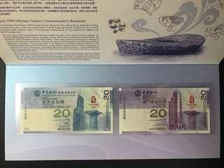 (攜手HK/MO354000) 2008年 第29屆奧林匹克運動會 北京奧運會紀念鈔 - 香港奧運 紀念鈔 (本店有三天退貨保證和換貨服務)