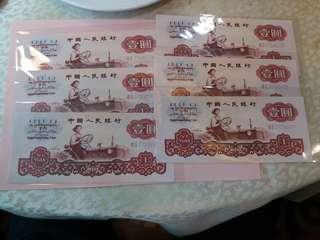 人民币。每張$150元港币x6張共$900元港币