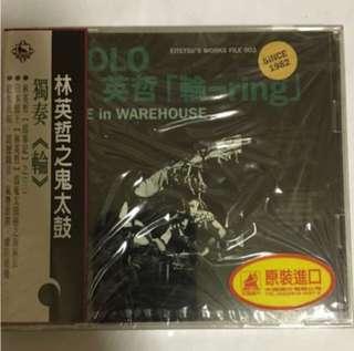 King Records : Hayashi Eitetsu - Works File 003 : Solo  林英哲之鬼太鼓 : 独奏 《轮》( CD )