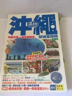 沖繩旅遊書  (2本)