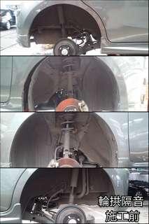 汽車 隔音 底盤 輪拱 門版 噪音 風切聲 異音 加強 制震墊 隔音棉