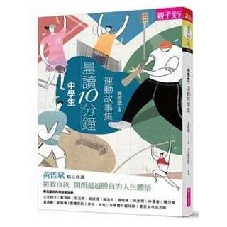 (省$21)<20180507 出版 8折訂購台版新書>晨讀10分鐘:運動故事集, 原價 $107, 特價$86