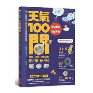 (省$32)<20180315 出版 8折訂購台版新書> 天氣100問:最強圖解X超酷實驗 破解一百個不可思議的氣象祕密,原價 $ 160, 特價 $128