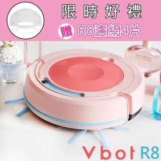 限時贈極淨濾網(4入)  【Vbot】二代R8果漾機 自動返航智慧型掃吸擦地機器人(蔓越莓奶霜)