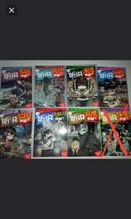 Chinese Ghost Comic Book 听说系列