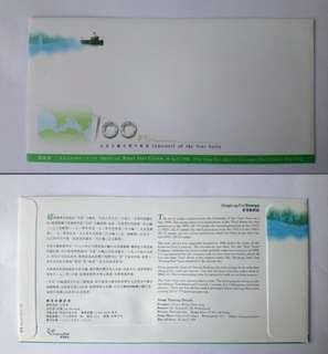 天星100週年紀念封