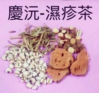 #純漢方-濕疹茶# 夏日去除濕疹の沖泡式茶包