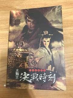 《天地風雲錄之史艷文決戰時刻》DVD 全套20集