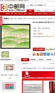 罕有香港電子郵票。牛年13張不同面值