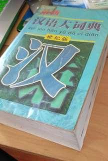 漢語大辭典(聯營出版社)