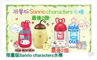 7-11 x Sanrio限量版水樽
