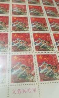 中國紅軍郵下半版,25枚。上品
