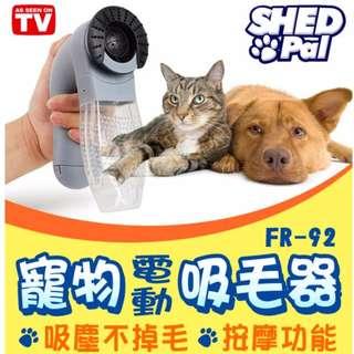 電動寵物吸毛器 吸塵器/按摩器/除毛刷/黏毛器 衣物吸毛器 除毛手套 SHED PAL