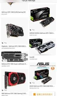 (收) GTX 1060/980/1070/1080 (6gb 以上)