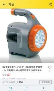 (舊客區) 保養支援廣告 12v LED 流動電池電筒 洗車機