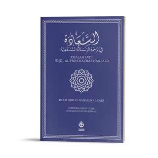 Risalah Sa'di (Usul Fiqh Mazhab Hanbali)