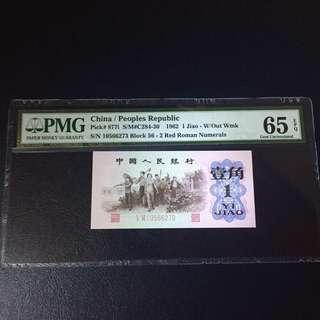 1962年中國人民銀行壹角 unc 65分