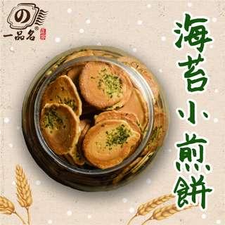 🚚 《一品名煎餅》海苔小煎餅(罐裝) 300g (蛋奶素)