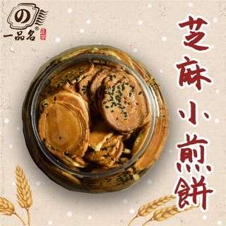 🚚 《一品名煎餅》芝麻小煎餅(罐裝) 300g (蛋奶素)