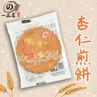🚚 《一品名煎餅》杏仁煎餅(圓) 270g (蛋奶素)