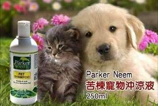 苦楝寵物沖涼液250ml