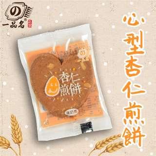 🚚 《一品名煎餅》心型杏仁煎餅(小) 360g (蛋奶素)