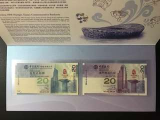 (攜手HK/MO423438) 2008年 第29屆奧林匹克運動會 北京奧運會紀念鈔 - 香港奧運 紀念鈔 (本店有三天退貨保證和換貨服務)