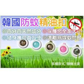 (特價)防蚊神器!Bikit Guard 韓國精油防蚊扣/韓國藝人愛用款