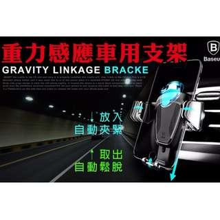 🚚 倍思 重力自動車用支架 冷氣出風口手機支架