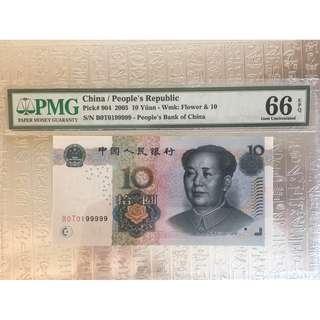 BOTOL99999 人民幣有趣號碼 PMG 66