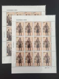 China (2018)(Stamps)(2018-9)