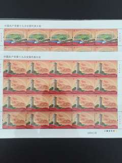 China (2017)(Stamps)(2017-26)