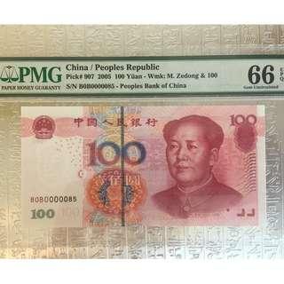 BOBO000085 人民幣收藏 PMG