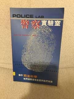 警察實驗室