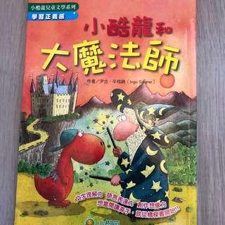 童書—小酷龍系列