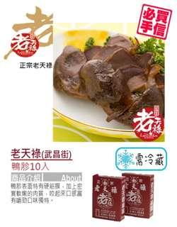 ✈大玩台灣代購✈ 台灣老天祿鴨胗(鴨腎)10入
