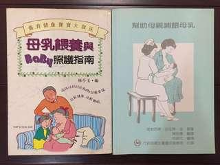 [二手]哺乳媽媽工具書 學習餵養母乳 母乳認知書籍 2本合賣