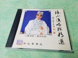 新加坡版  陳小漢唱腔精選 CD 94年 舊版碟