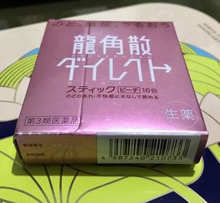。包平郵。日本龍角散16包裝。桃味。