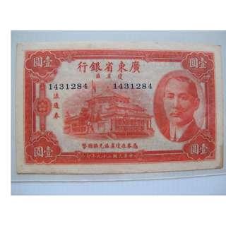 Rare 1940 China Kwangtung Provincial Bank, Hainan District $1 (廣東省銀行)