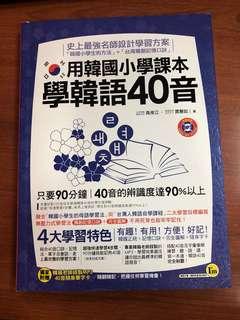 🚚 用韓國小學課本學韓語40音