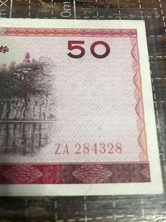 1 piece $50 1979