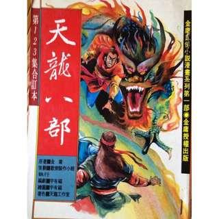 懷舊絕版古早味武俠漫畫-天龍八部1-20完
