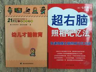 Shichida method & 21st century parenting (chinese)