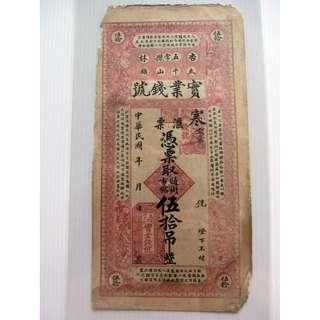 Rare China Kirin Province Local Private Bank Note (中国吉林省 - 实业钱号)