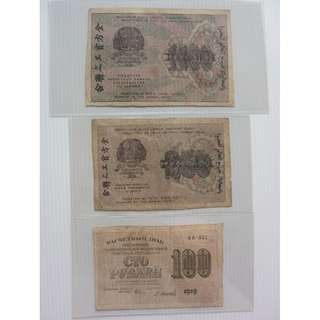 Rare China / Russia Worker Of The World Unite Bank Note - 3 pcs lot (全方貧工之聯合)