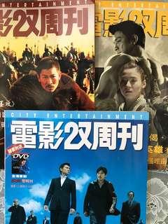 刘德华2 -电影双周刊(3本)